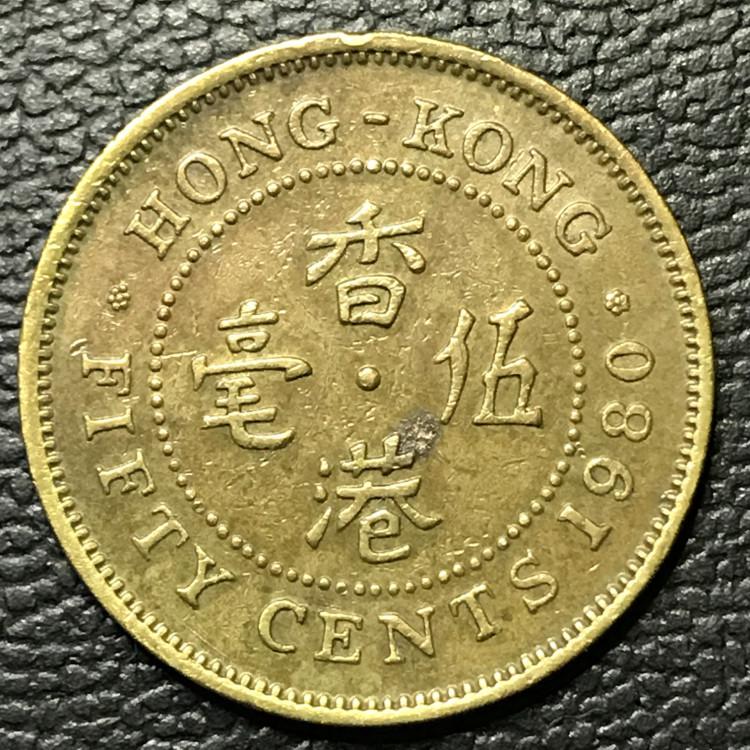 Hong Kong 50 centavos 1980 MBC