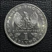 Grécia 1 dracma 1971 FC